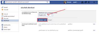 Cara Membuat Facebook terbalik atau memperbaiki kata yang terbalik di Facebook