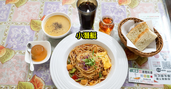 台中南區 小潛艇養生蔬食創意料理 套餐還可續2次濃湯飲料 興大商圈素食美食