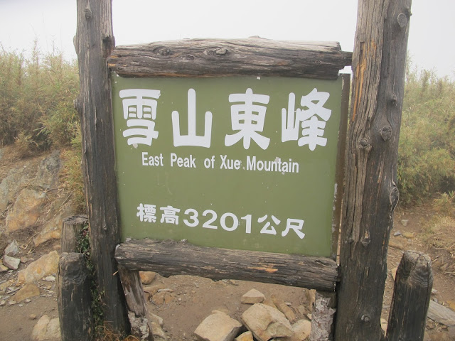IMG 6040 - 台中登山│台灣第二高峰,雪山主峰、東峰兩天一夜攻頂!這兩天是我最難熬的一夜