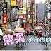 10个在日本购买便宜货的方法,快点学起来吧!