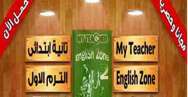 تحميل كتاب my teacher english zone 6