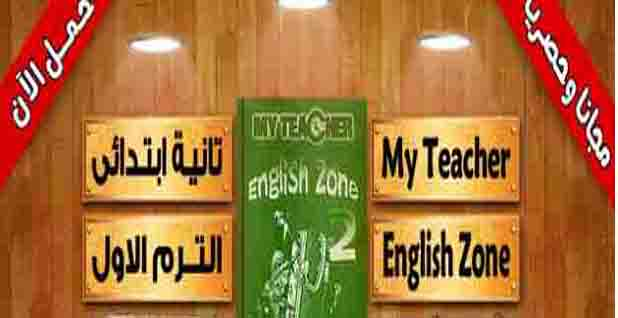تحميل كتاب My Teacher في منهج English Zone للصف الثاني الابتدائي الترم الاول 2019