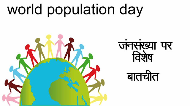 World Population Day Special Report