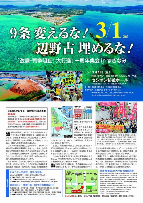 http://stop-kaiken.blog.jp/20190301biraweb.pdf