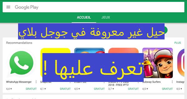 حيل موجودة في جوجل بلاي لا يعرفها الكثيرون من مستخدمي الاندرويد - تعرف عليها !