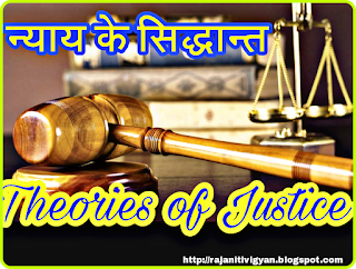 Theories Of Justice