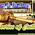 न्याय के सिद्धांत Theories of Justice