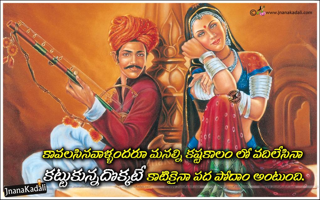 Great Telugu Quotation About Wife Better Half Importance Quotes In Telugu Jnana Kadali Com Telugu Quotes English Quotes Hindi Quotes Tamil Quotes Dharmasandehalu