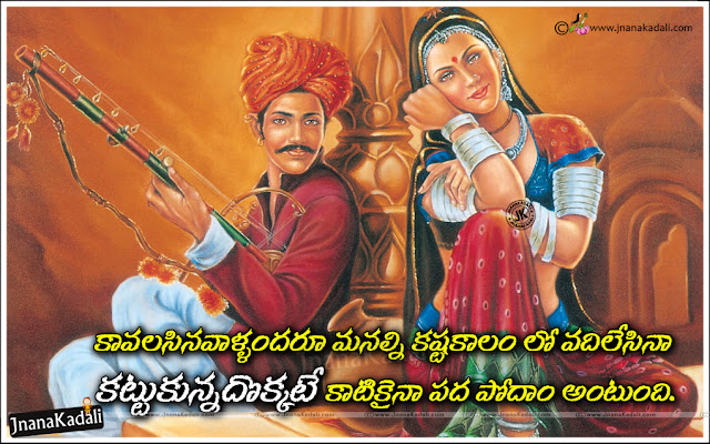 family importance quotes in Telugu, Telugu Quotes on life, best good quotes on wife