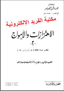 تحميل كتاب الاهتزازات والأمواج . pdf ، خالد الصوصو