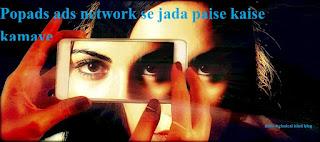 Popads ads network se jada paise kaise kamaye full guide step by step in hindi   delhi technical hindi blog !