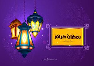 بوستات رمضان كريم