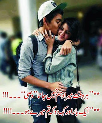 Poetry | Urdu Poetry | Urdu Romantic Poetry | 2 lines Romantic Poetry | Wasi Shah Poetry | Wasi Urdu Poetry | Wasi 2 Lines Poetry - Urdu Poetry World,Urdu poetry best, Urdu poetry bewafa, Urdu poetry barish, Urdu poetry for love, Urdu poetry ghazals, Urdu poetry Islamic, Urdu poetry images love, Urdu poetry judai, Urdu poetry love romantic, Urdu poetry new, poetry in Urdu