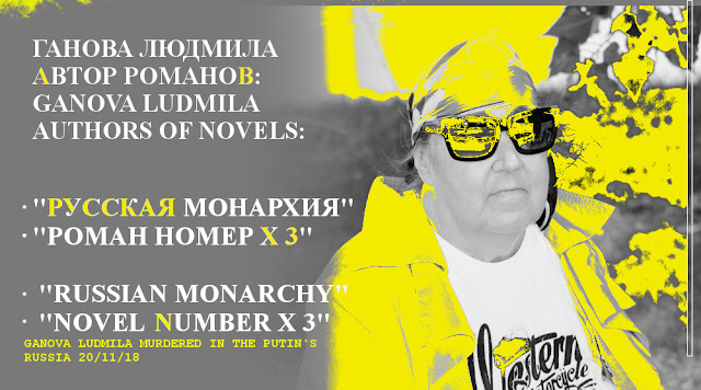 NOVEL NUMBER X 3 - WRITER GANOVA LUDMILA read online
