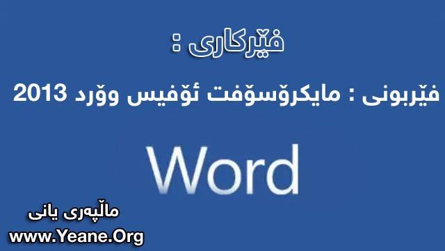 فێركاری : فێربونی  مایكرۆسۆفت ئۆفیس وۆرد Microsoft Office Word 2013