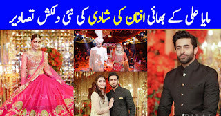 Maya Ali Brother Afnan Qureshi Wedding HD Pictures
