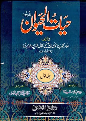 analysis, Urdu, Urdu Books,