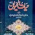 Hayat ul  Hayawan By Kamal al-Din Muhammad ibn Musa al-Damiri Urdu Translation By Maulana Abdul Rashed