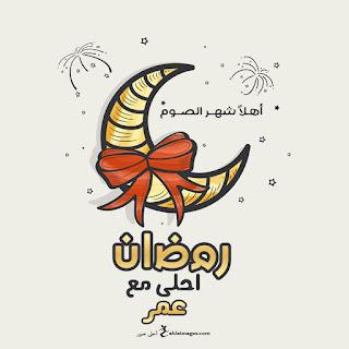 صور رمضان احلى مع عمر