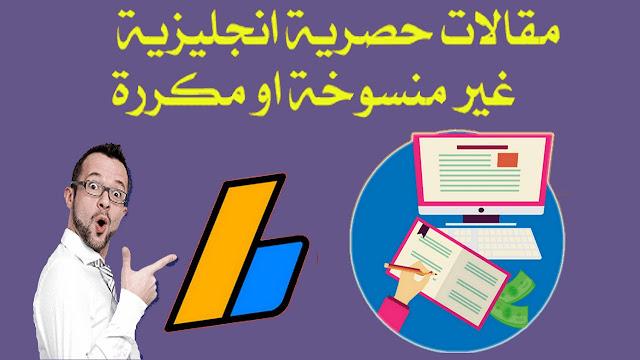 الحصول على مقالات حصرية,مقالات حصرية,الحصول على مقالات عربية حصرية,الحصول على مقالات انجليزية حصرية,كيفية الحصول على مقالات انجليزية حصرية,حصول على مقالات,كتابة مقالات,كتابة مقالات حصرية,مقالات,الحصول على مقالات حصريه,الحصول على مقالات بدون حقوق,موقع للحصول على مقالات حصرية,كيفية الحصول على مقالات حصرية,احصل على مقالات,كيفية الحصول على مقال,أفظل طريقه للحول على مقالات,مقالات حصرية لمدونتك,مقالات حصرية إنجليزية,كيفية كتابة مقالات حصرية,الربح من كتابة مقالات,كتابة المقالات,كتابة مقالة