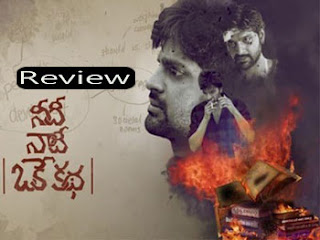 Needi Naadi Oke Katha Movie Rating
