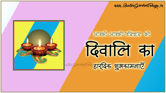 Happy diwali 2017 greetings messages in hindi