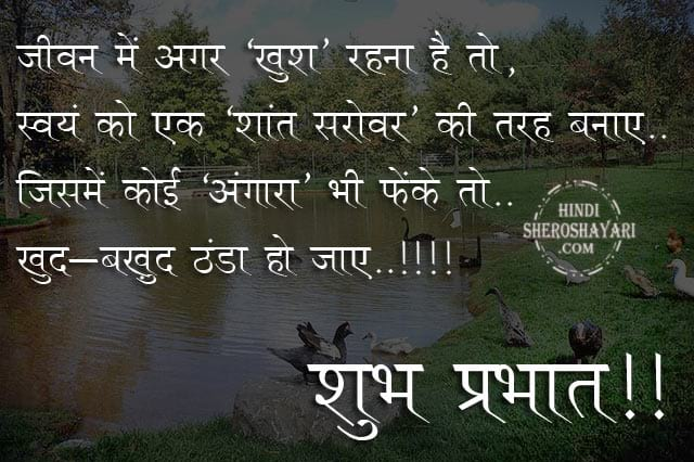 Jeevan Me Khush Rahna