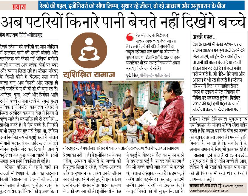 अब पटरियों किनारे पानी बेचते नहीं दिखेंगे बच्चे: रेलवे की पहल, इंजीनियरों को सौंपा जिम्मा, सुधार रहे जीवन, बो रहे आचरण और अनुशासन के बीज