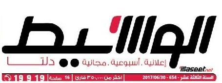 جريدة وسيط الدلتا عدد الجمعة 30 يونيو 2017 م