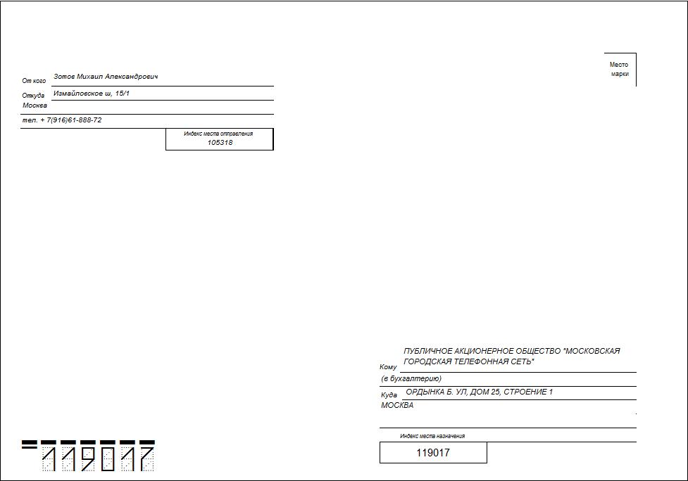 Программа печати адресов на конвертах скачать бесплатно