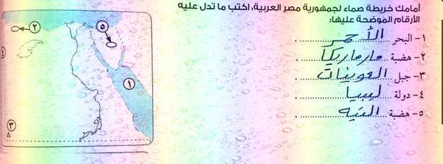 موسوعة خرائط الدراسات الاجتماعية للصف الرابع الابتدائي ترم أول 2019 للأستاذ أحمد عبد الواحد