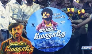 'Enkitta Modhathe' audio launch function | Super Housefull | News7 Tamil