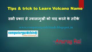 सभी प्रकार से ज्वालामुखी को याद करने के तरीके , Tips & trick to Learn Volcano Name
