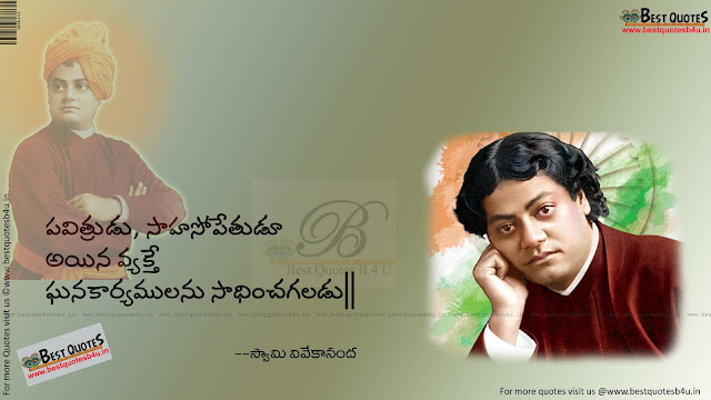 Swamy Vivekananda Inspiring thoughts in telugu