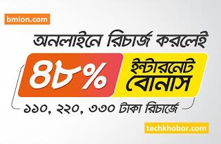 Banglalink-Recharge-Online-and-get-Instant-Cashback-
