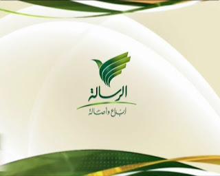 شاهد البث الحي والمباشر لقناة الرسالة الفضائية الاسلامية بث مباشر اون لاين