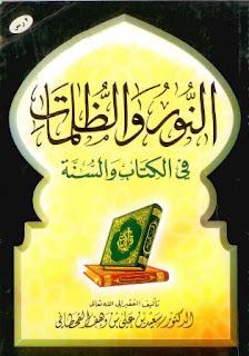 تحميل النور والظلمات في الكتاب والسنة - سعيد القحطاني