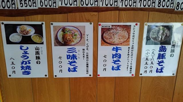 前田食堂のメニューの写真