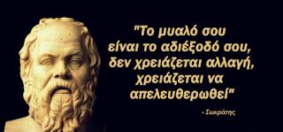 18 μαθήματα ζωής που μας διδάσκει ο Σωκράτης