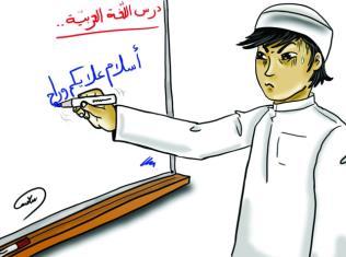 Bahasa Arab Suamiku Sayang