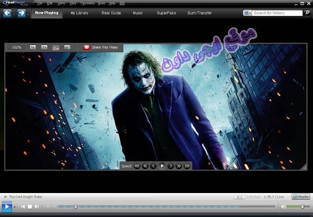 تحميل برنامج ريال بلاير RealPlayer كامل
