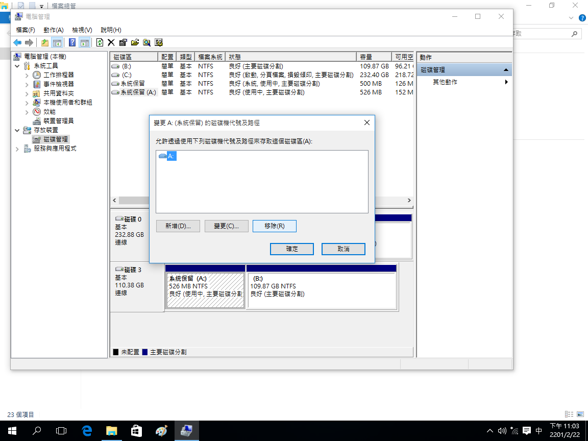 技嘉科技日報 中文版: 手把手 教你把Windows 10裝在USB外接碟上