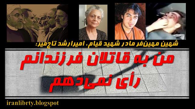شهین مهینفر مادر شهید قیام، امیرارشد تاجمیر طی یادداشتی نمایش انتخابات قلابی دیکتاتوری آخوندی را تحریم کرد