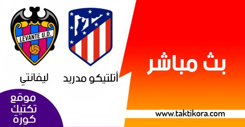 مشاهدة مباراة اتليتكو مدريد وليفانتي بث مباشر لايف 13-01-2019 الدوري الاسباني