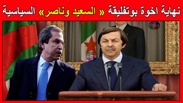 خبر سار للحراك الشعبي شاهد النهاية السياسية لناصر بوتفليقة والسعيد بوتفليقة