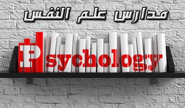 مدارس علم النفس - د. نورة بوعيشة PDF