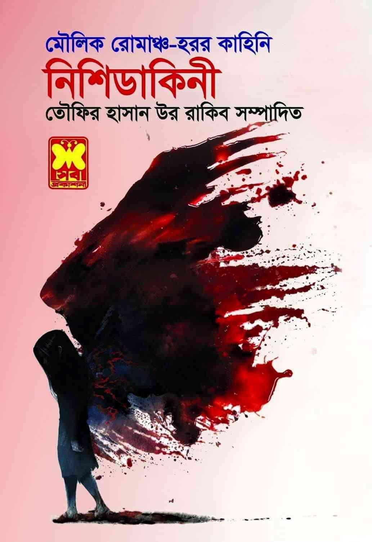 Bangla Horror Story Ebook Site