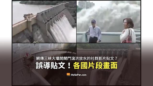 大陸西南持續降雨 長江三峽大霸水庫難以承受 決定開閘門放水 這個耗資955億元人民幣 歷時12年建成的世界最大水利工程 開閘瀉洪的壯觀景象 許多人開車前往現場觀看 影片 謠言