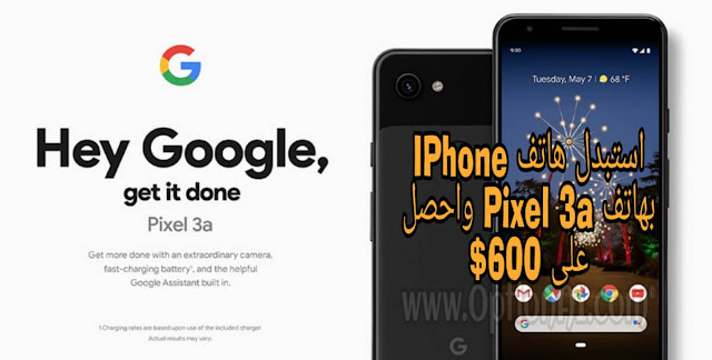 جوجل تعرض رسميا دفع 600$ فى حالة تبديل هاتف IPhone بهاتف Pixel 3a أو Pixel 3a XL Google will pay you up to $600 to switch from an iPhone to a Pixel 3a