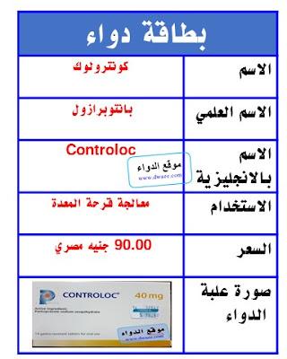 كونترولوك Controloc لعلاج قرحة المعدة
